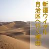 中国であって中国ではない新疆ウイグル自治区へ旅行した理由
