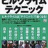 【読書レビュー】『最速ヒルクライマー8人が教える ヒルクライムテクニック』
