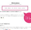 はてなブログのデザイン「Minimalism」にナビゲーションメニューを設置する方法