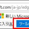 IEで開いたPDFを印刷できない場合の対処方法