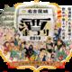 四月の日本酒イベント in 東海(名古屋近郊)2018