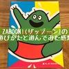 ZABOON!(ザッブーン!)の遊びかたと遊んでみた感想[反射神経が必要なカードゲーム]