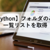 【Python】フォルダのみの一覧リストを取得