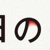 井上真央主演の新秋ドラマ『明日の約束』あらすじとキャスト、原作を紹介!(ネタバレ含)