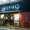 ほうきぼし+ 神田店