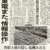 新産業革命・脱炭素社会を唱えていながら,温暖化の原因として看過できない電源「原発の問題」は無視したまま,ただ原発を再稼働させたいための議論をする「『日本経済新聞』の怪」(1)