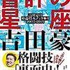 吉田豪「書評の星座」が単行本化。記念で中井祐樹とのトーク会も予定/ゴン格も新刊
