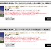 ディズニー入園保証4パターン!オフィシャルホテル枠が狙い目!?