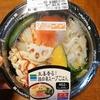 ファミマで見つけた低脂質スープごはん