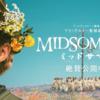 【映画】ホワイトホラーな「ミッドサマー」の儀式はどこから始まっていたのか(ネタバレあり)