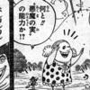 【ワンピース】868話のネタバレでビッグマムがカルメルを捕食し悪魔の実を継承したことが判明!?
