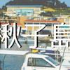 済州島(チェジュ島)離島への旅、楸子島(チュジャド) フェリー時間