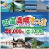 移動:高松~甲浦~徳島