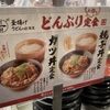 丸亀製麺で釜揚げうどんの日が復活!カツ丼定食が650円!お得!