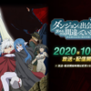 おすすめ 2020年10月開始アニメ注目10作品!!