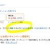 Amazonで本予約購入したら発売日に買うより配送が遅いのなんで?