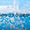 【クリンスイ】浄水器サブスクのおかげで我が家の水は守られる