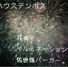 ハウステンボス旅行記【アドベンチャーパークと花火とイルミネーション】