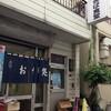 【食堂】秋葉原・あきば食堂