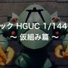 ゾック HGUC 1/144 ① 〜 レビュー/仮組み篇 〜