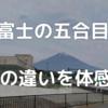 【富士の五合目】それは4つの異なる顔。風景はそれぞれ違う。富士山一周で発見しました。