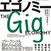 【書評】ギグ・エコノミー