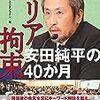 安田純平さんが出演したラジオ番組を聞いてみた