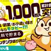 モッピー、500円分のポイントをアマゾンギフト券に交換完了。