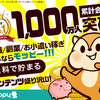 【moppy】moppyは気軽にお小遣いが貯められるサイト!