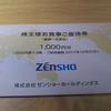 ゼンショーホールディングスから株主優待の到着!!さっそくしくじった・・・。