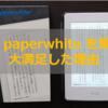 タブレットではなく kindle paper white を購入して大満足した5つの理由
