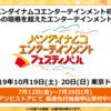 SideM5周年記念楽曲「PRIDE STAR」公開!!プロミBD発売決定!!2020年にプロミが開催決定!!