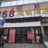 ホテル集団隔離14日間@瀋陽 感想インタビュー