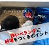 【失敗談あり】アパートの狭いベランダで砂場を作る方法!コンテナは小さめがおすすめ!