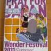 ワンフェス2011夏はモンハン少なかったのがちょっと残念!!