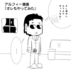 【カモンアルフィー】『生配信で話題になったカラオケ大会!THEALFEE桜井賢さんが高見沢さんの言った通りに実行してみた結果…』