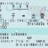 やくも23号 特急券【eきっぷ】