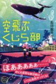 『空飛ぶくじら部』(石川宏千花)