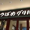 つばめグリル大丸東京店でランチ!