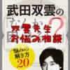 【読書】武田双雲の「なんか困っとると?」武田双雲