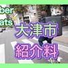 【Uber Eats 大津】配達員登録で最大10,000円とステッカーをプレゼント | 大津のエリアマップと招待コードはこちら