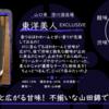 【金曜日の有名銘柄】東洋美人 EXCLUSIVE【FUKA🍶YO-I】