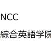 NCC綜合英語を卒業しました。