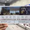 11月に東京・大阪で開催の「世界の線路端から」写真展に参加します