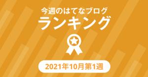 今週のはてなブログランキング〔2021年10月第1週〕