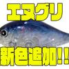 【HIDEUP】2つのラインアイでアクションを切り替え出来る「エヌグリ」前回未出荷カラー通販サイト入荷!