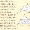中学数学/学研教育出版・牧野正博著 中点連結定理と線分の長さ p.428 (練習123)