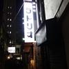 タイムスリップできる喫茶店、ウインナーコーヒー発祥のお店、ラドリオ@神保町