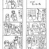 引っこし日記 その11(最終回)