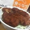 会津 肉厚ソースカツ丼の名店「いとう食堂」に行ってきた